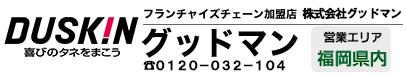 福岡のハウスクリーニング・お掃除・家事代行はダスキングッドマンへ